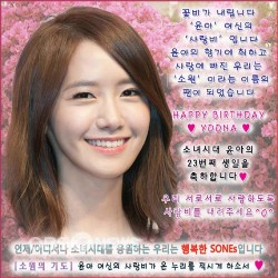 yoonabirthdaynewspaper