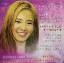 hyoyeonnewspaperad12