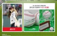 jessica signed baseball