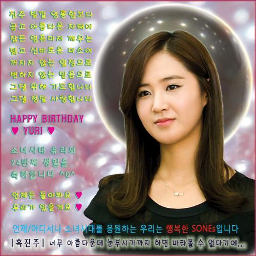 Fans conmemoran el cumpleaños de Yuri con un poema y una publicidad en el Periodico Yurinewspaperad