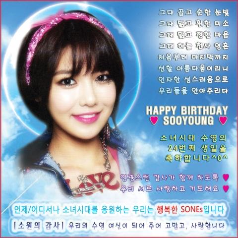 sooyoungbday24
