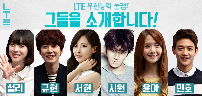 SKT YoonHyun