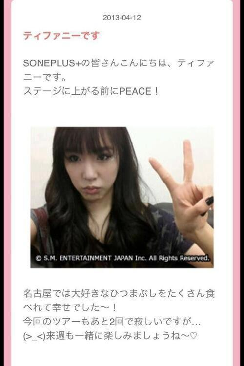 tiffany sone plus+ 130412