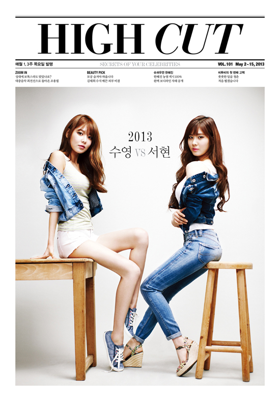sooseo high cut 2