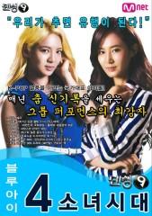 hyoyul dancing 9 poster