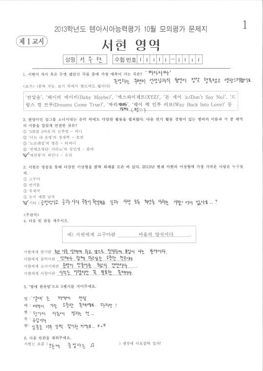 seohyun10asia2