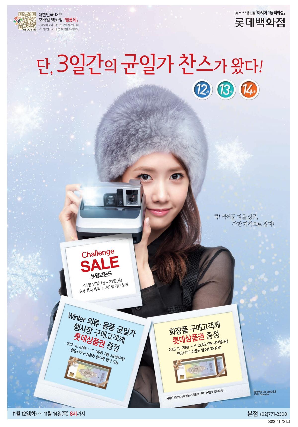 YoonA lotte catalog