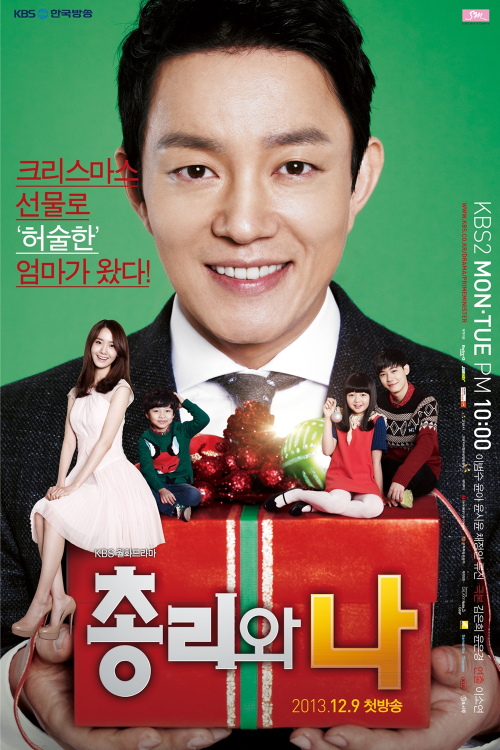 prime minister and i xmas poster 2 yoona