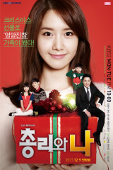 prime minister and i xmas poster 1 yoona