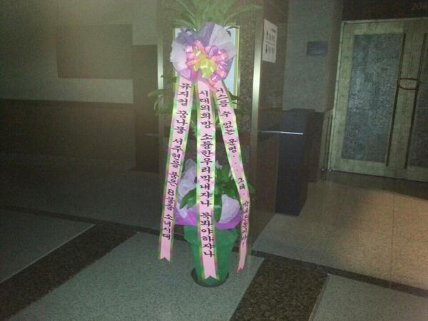 seohyun wreath