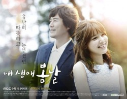 The-Spring-Day-of-My-Life-Poster-3