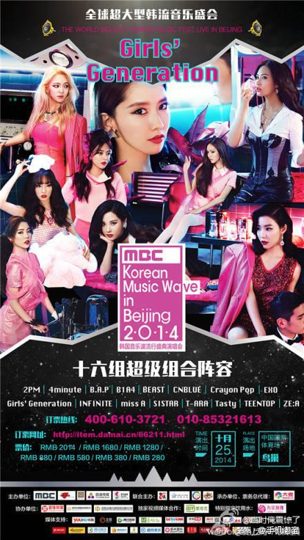 korea music wave in beijing