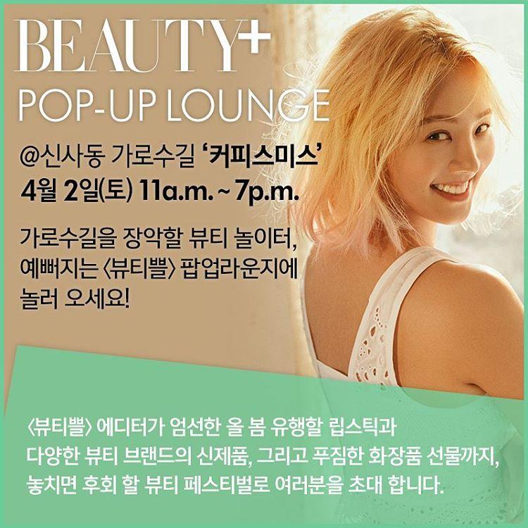 hyoyeon beautyplus