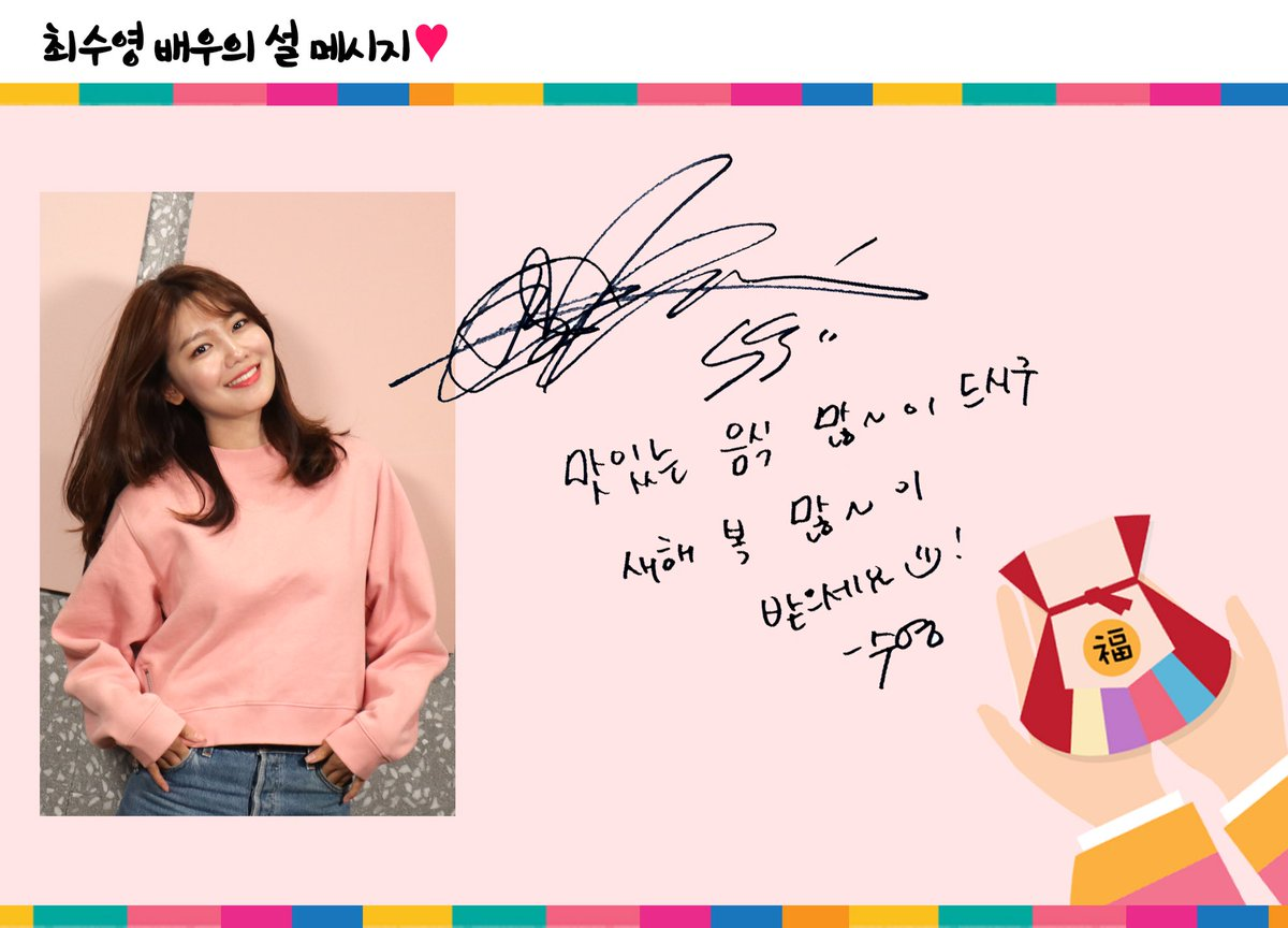 sooyoung new years